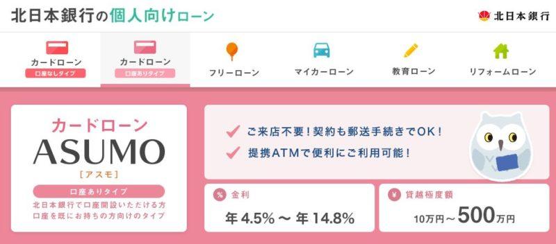 北日本銀行カードローン「アスモ」は学生でも借りれるのか?