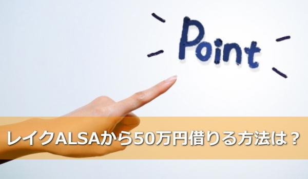 50万円借りる方法は?