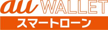 au WALLETスマートローンロゴ画像